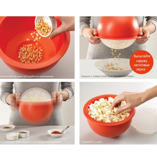 Миска для попкорна Joseph Joseph M-Cuisine™ Popcorn Shaker 2